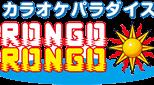 【ロンゴ鳥取駅前店】ホールスタッフ(アルバイト)求人・採用情報