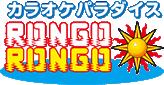 カラオケパラダイス ロンゴロンゴ